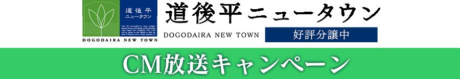 CM放送キャンペーン 道後平ニュータウン